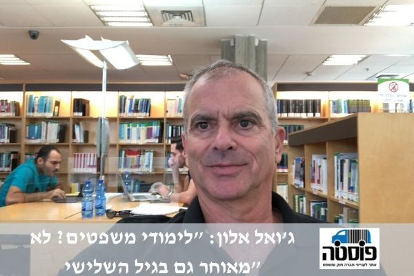 ג׳ואל אלון בספרייה לימודי משפטים בגיל השלישי