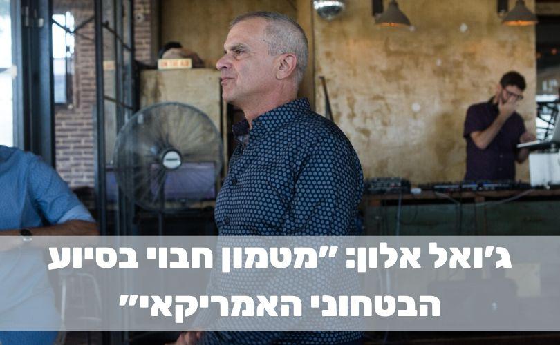 ג'ואל אלון למקומונט ר״ג: הזדמנות עסקית בכספי הסיוע במט״ח מארה״ב