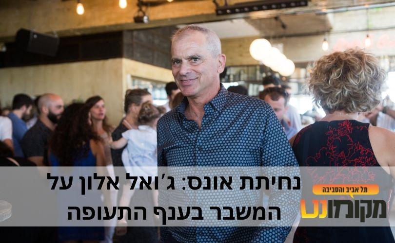ג'ואל אלון: ״ענף התעופה נכנס למשבר של כמה שנים״