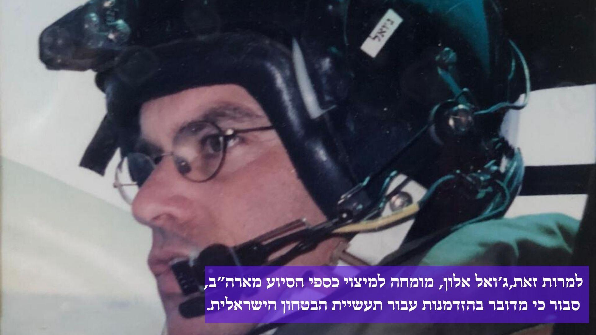 """ג'ואל אלון: """"בשורה לתעשייה הבטחונית בישראל"""""""