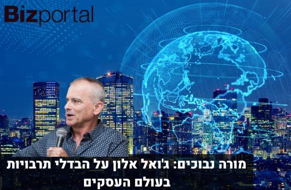 ג'ואל אלון לביזפורטל: הבדלי התרבות העסקית בין ארצות הברית לישראל