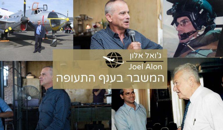 ג'ואל אלון המשבר בענף התעופה