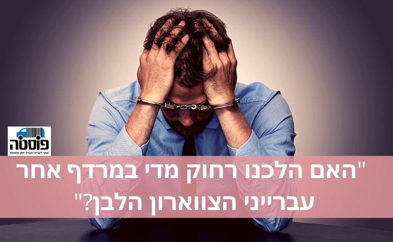 ג'ואל אלון לפוסטה: האכיפה בישראל נוקשית מדי