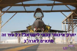 ג'ואל אלון הסכם אמירויות
