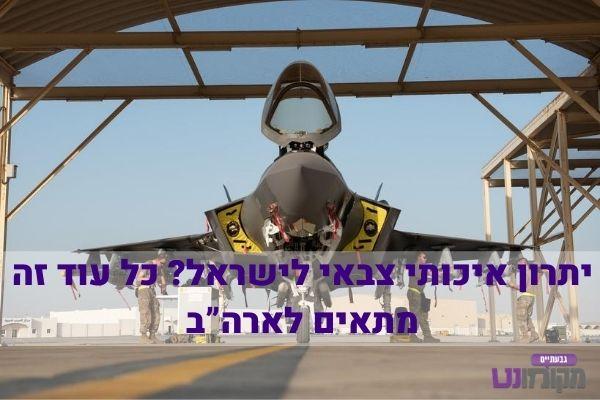 """האם העליונות הצבאית של ישראל במזה""""ת בסכנה?"""