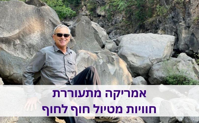 צפו: ג'ואל אלון משתף בתובנות מטיול בארצות הברית